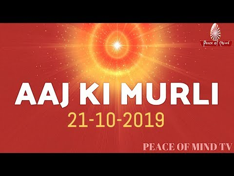 आज की मुरली 21-10-2019 | Aaj Ki Murli | BK Murli | TODAY'S MURLI In Hindi | BRAHMA KUMARIS | PMTV (видео)
