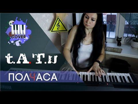 t.A.T.u. - Полчаса (Piano cover) + Бесплатные ноты