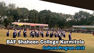 বিএএফ শাহীন কলেজ কুর্মিটোলা সাংস্কৃতিক অনুষ্ঠান 2019
