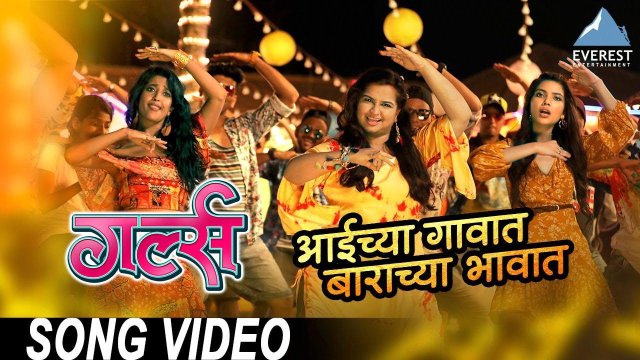 Aaichya Gavat Lyrics - Vaishali Samant, Kavita Raam & Mugdha Karhade
