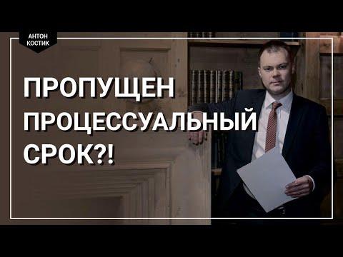 Пропущен процессуальный срок! | Советы адвоката.