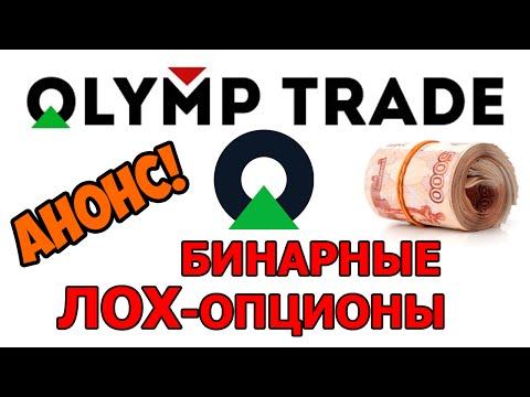 Olymp Trade, начало – ЧЁРНЫЙ СПИСОК #7