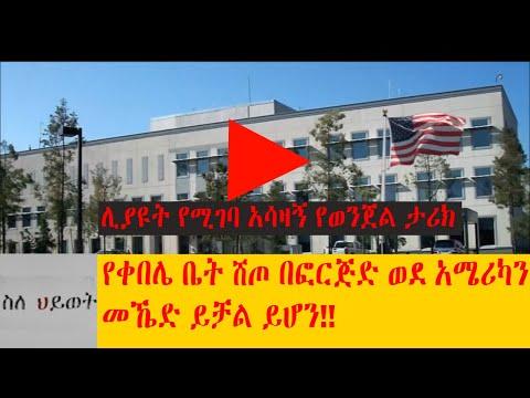 Ethiopia - Ethiopia Sport - Kenenisa's 20 Million birr running track