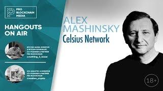 18+ Гость Alex Mashinsky / Celsius Network