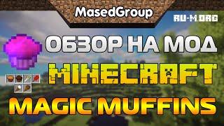 Обзор на мод Майнкрафт - Magic Muffins