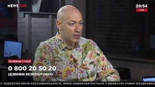 Гордон о травле Лаймы Вайкуле в России