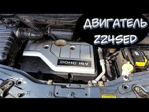Фото к видео: Двигатель Chevrolet/Opel 2,4 (Z24SED) - Характеристики и Надежность