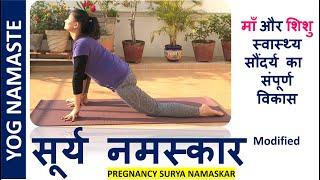 Modified Surya Namaskar during Pregnancy for Healthy Mother & Baby I Pregnancy Yoga I Yog Namaste