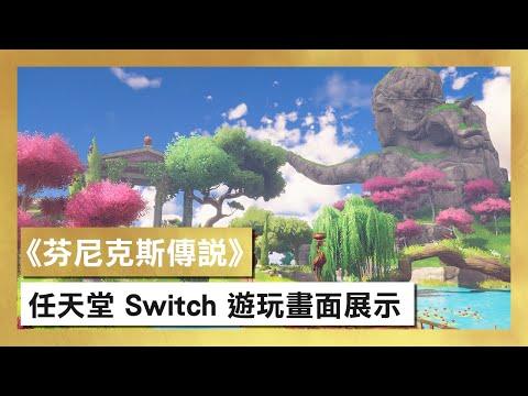 "Ubisoft新作""芬尼克斯傳說""任天堂 Switch遊玩畫面展示,2020年12月3日發售"