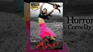 Geethanjali Full Movie    Full HD    Anjali, Brahmanandam, Kona Venkat - Geetanjali