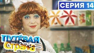🚆 ПУТЕВАЯ СТРАНА - 14 СЕРИЯ HD   Сериал от ДИЗЕЛЬ ШОУ и ПАПАНЬКИ   Смешная комедия