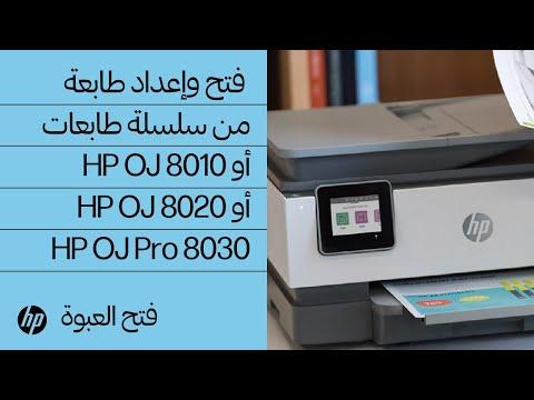 طريقة فتح وإعداد طابعة من سلسلة طابعات HP OfficeJet 8010 أو OfficeJet 8020 أو Officejet Pro 8030