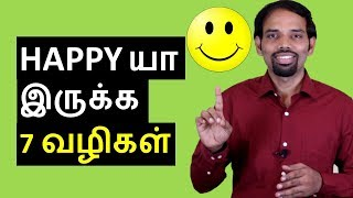 How to Be Happy Always | 7 Tips | Tamil Motivation | Karaikudi Sa Balakumar