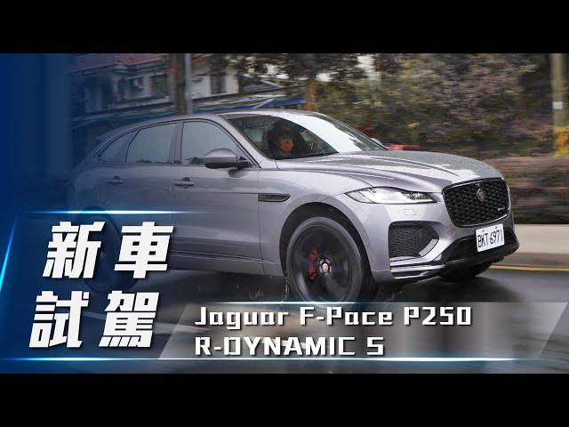 【新車試駕】Jaguar F-Pace P250 R-Dynamic S 英倫豹力旗艦 小改整裝再出發!【7Car小七車觀點】