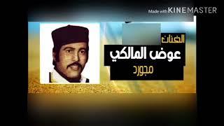 تحميل اغاني اجمل الأغاني البدوية اغنية مرحبتين اهلًا بالجودة الفنان عوض المالكي MP3