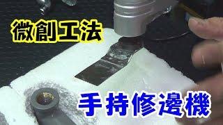 水電裝修微創工法 更換水龍頭接口彎頭 洞口小 速度快