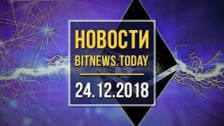Новости Bitnews.Today 24.12.2018