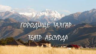 ГОРОДИЩЕ ТАЛГАР - ТЕАТР АБСУРДА