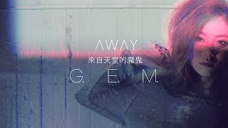 G.E.M.【來自天堂的魔鬼 AWAY】Official MV [High Quality Mp3] 鄧紫棋