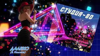 Студия-80 - Далеко ( CD, 2014 )