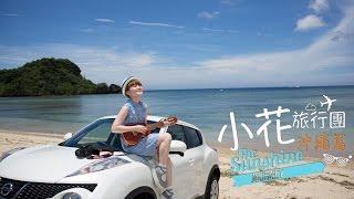 小花旅行團 - 沖繩篇 第三集 - Okinawa Trip EP3