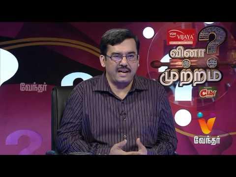 Vinamutram--Rajesh-Lakhani-17-04-2016-Epi-5-Vendhar-Tv
