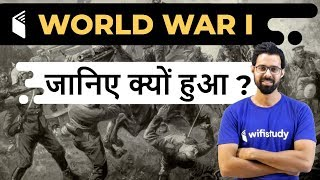 जानिए क्यों हुआ ?? WORLD WAR 1 | By Bhunesh Sir