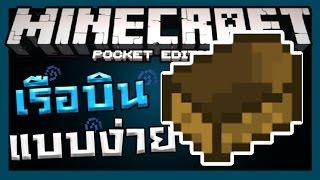 สอนทำเรือบิน ง่ายมาก เพียงใช้มุม   Minecraft Trick