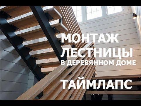 Изготовление и монтаж лестницы в деревянном доме Палекс