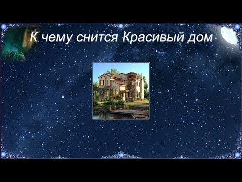 К чему снится Красивый дом (Сонник)