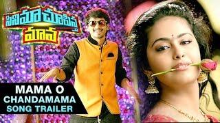 Cinema Chupistha Mava Songs | Mama O Chandamama Song Trailer | Raj Tarun | Avika Gor