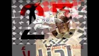 اغاني حصرية aziz elshaf3i -- destor gdeed عزيز الشافعى -- دستور جديد تحميل MP3