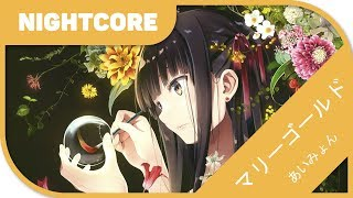 🎼【Nightcore】- マリーゴールド/Marigold 『あいみょん/AIMYON』