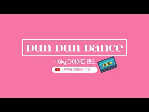 [중구체육회x댄스]다이어트댄스(체조) - Dun Dun Dance