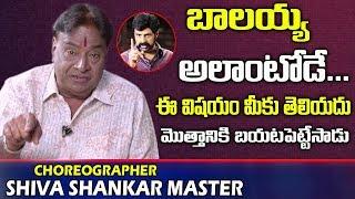 బాలయ్య అలాంటోడే మీకు తెలియదు | Shiva shankar Master About Balakrishna Behaviour | NTR | Telugu World