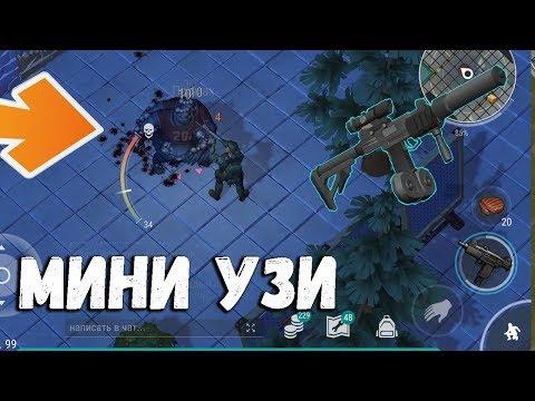 Мини Узи самое быстрое оружие в игре ! Тест MIni Uzi  на рейде ! Last Day on Earth: Survival