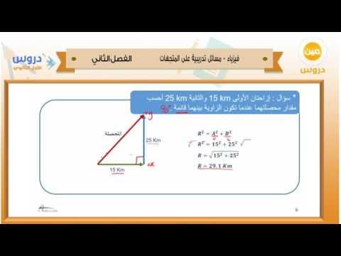 الأول الثانوي | الفصل الدراسي الثاني 1438 | فيزياء | مسائل تدريبية