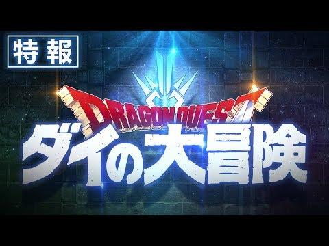 《勇者鬥惡龍 達伊的大冒險》新動畫
