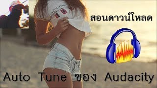 how to get antares autotune in audacity - Kênh video giải