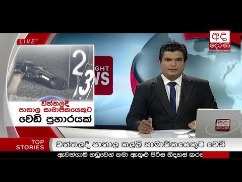 Ada Derana Late Night News Bulletin 10.00 pm - 2018.02.23