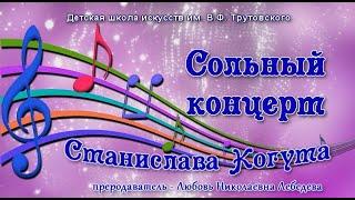 Сольный концерт Станислава Когута