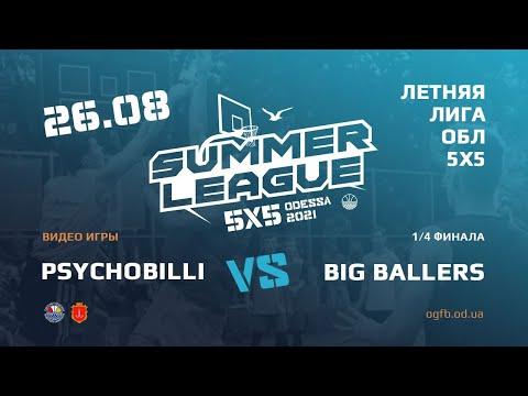 Летняя Лига. PSIHOBILLI - BIG BALLERS. 26.08.2021. Четвертьфинал
