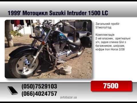 Продажа Suzuki Intruder 1500 LC