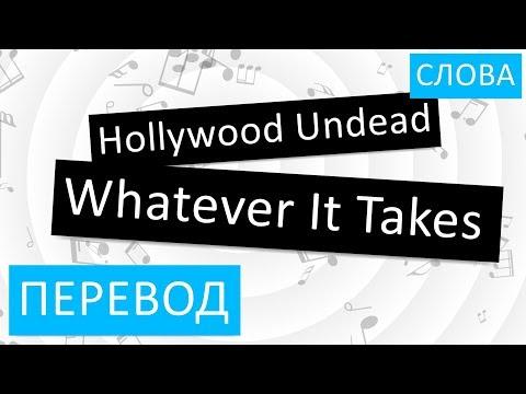 Hollywood Undead - Whatever It Takes Перевод песни На русском Слова Текст