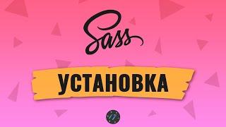 Как установить Препроцессор Sass и скомпилировать Sass и SCSS файлы стилей в CSS, Урок 31