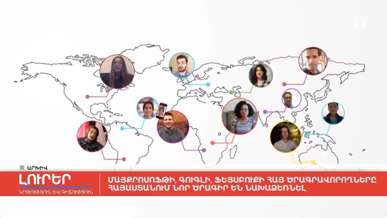 Մայքրոսոֆթի, Գուգլի, Ֆեյսբուքի հայ ծրագրավորողները Հայաստանում նոր ծրագիր են նախաձեռնել