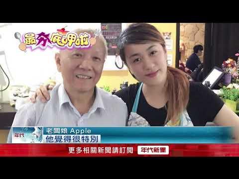 """""""名人最愛""""義式料理 周美青.彭淮南都是座上賓"""