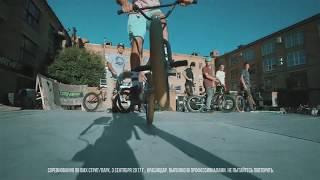 Drive Urban BMX 2017
