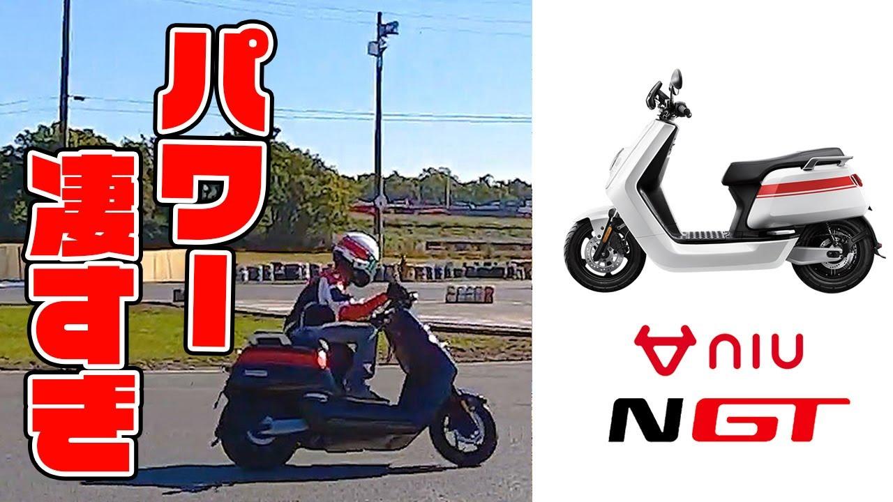 新車種発売予定! 電動バイクniu N-GTの最高速度がハンパない!!