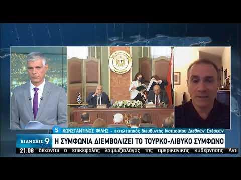 Συμφωνία Ελλάδας – Αιγύπτου | Διεμβολίζει  το Τουρκο-Λιβυκό σύμφωνο | 06/08/2020 | ΕΡΤ